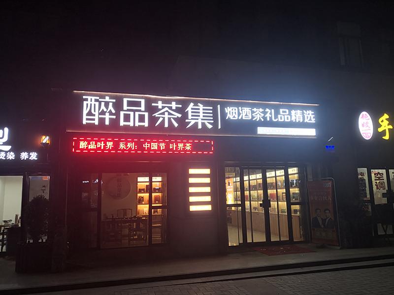 茶店门头_门头广告设计制作