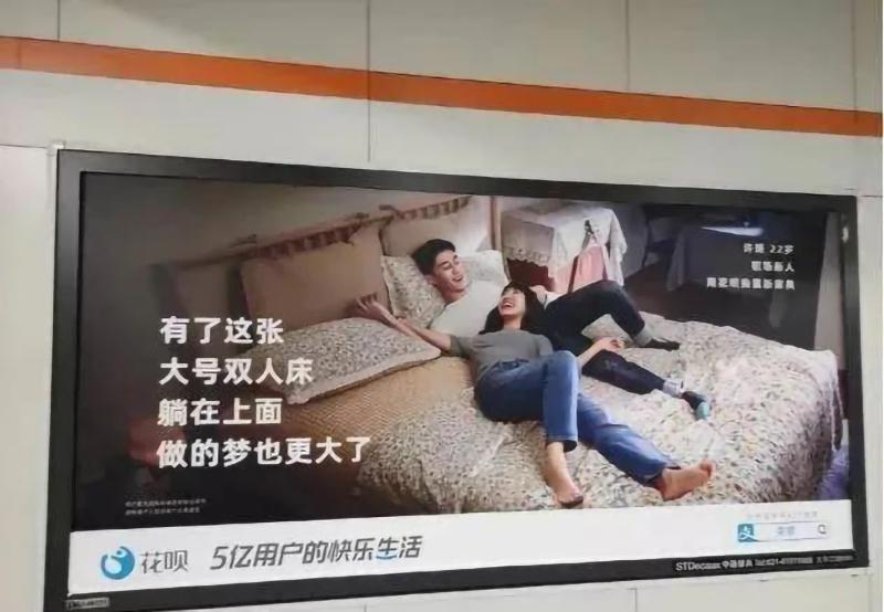 花呗地铁广告被撤,做广告应充分尊重消费者!
