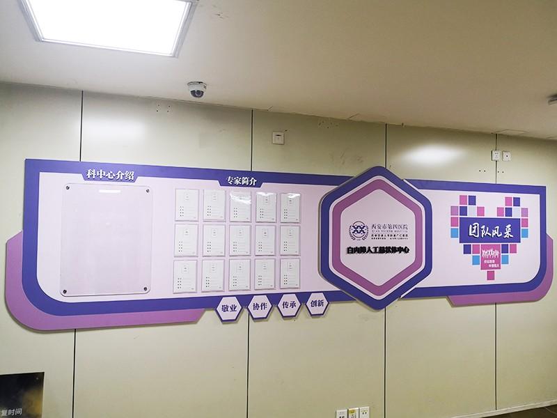 西安市第四医院文化墙设计制作