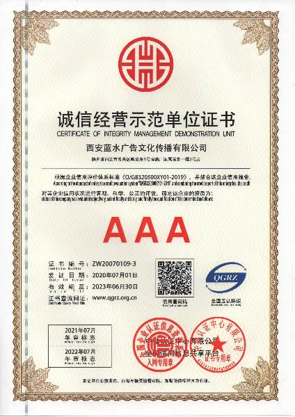 诚信经营示范单位证书