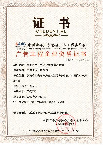 广告工程企业资质证书