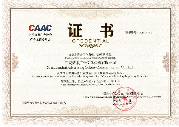 中国商务广告协会广告工程委员会会员单位